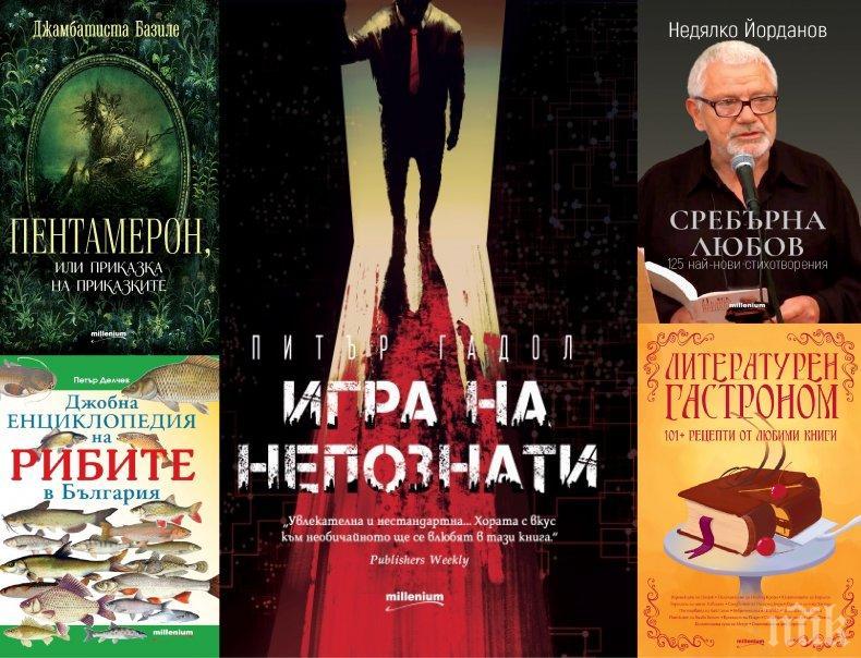 """Топ 5 на най-продаваните книги на издателство """"Милениум"""" (26 април - 3 май)"""