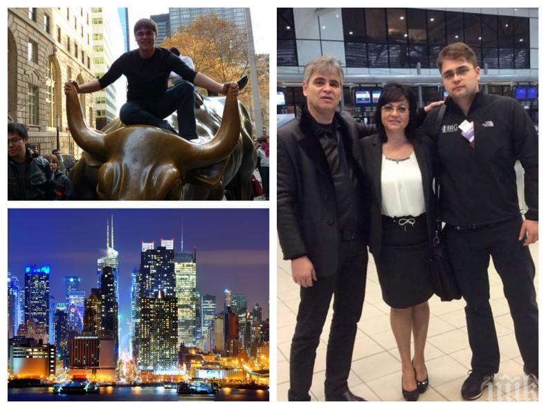 """САМО В ПИК И """"РЕТРО"""": Синът на Корнелия с апартамент в Манхатън. Рафаел - комшия на Джордж Клуни и Иванка Тръмп в Ню Йорк"""