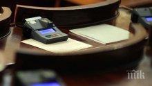 Парламентът прие на първо четене промените в НК за неизбежната самоотбрана