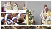"""ИЗВЪНРЕДНО В ПИК TV: Папата събра хиляди на католическа меса на площад """"Княз Александър Първи"""" (СНИМКИ)"""