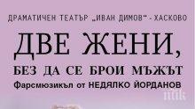 """Недялко Йорданов с две премиери – в """"Сълза и смях"""" и Народния"""
