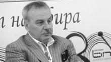 Президентът изпрати съболезнователен адрес до близките на бившия шеф на БНР Радослав Янкулов