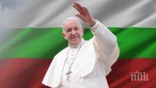 """ИЗВЪНРЕДНО В ПИК TV: Папа Франциск наруши протокола преди неделната молитва """"Царица небесна"""""""