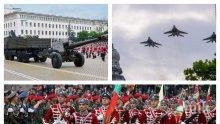 ИЗВЪНРЕДНО В ПИК TV: Армията извади 1000 военни, 48 бойни машини и 10 вертолета и самолета на парада за Деня на храбростта - премиерът Борисов изгледа минаването на ретро техниката от Втората световна война (СНИМКИ)