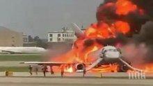 ТРАГЕДИЯТА В ШЕРЕМЕТИЕВО: Стюард загина, спасявайки пътници от горящия самолет (СНИМКА)