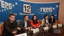 Еврокандидатите Ева Майдел, Лиляна Павлова, Николай Диков и Йоана Фильова представиха приоритетите си в Стара Загора