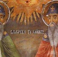 голям празник почитаме светите братя кирил методий черпят седем хубави имена