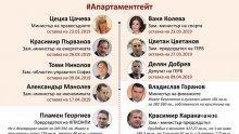 Престъпното мълчание за Румен Радев, Елена Йончева и Лозан Панов ...