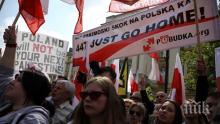 ПОЛЯЦИТЕ НЕГОДУВАТ: Мащабен протест пред посолството на САЩ във Варшава