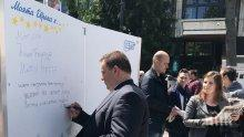 Eмил Радев се включи в инициатива на МГЕРБ, посветена на Деня на Европа