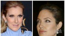Селин Дион бясна на приятелката си Анджелина Джоли