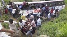 Най-малко 14 загинали  при тежка катастрофа в Индия