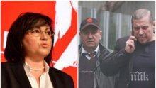 ИЗВЪНРЕДНО В ПИК TV: Корнелия Нинова се прегръща тайно с ченгета от ДС и военни - куп генерали и полковници на явката, червената лидерка мълчи гузно и бяга от медията ни (ОБНОВЕНА/СНИМКИ)