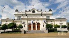 43 закона приети от Народното събрание от началото на 2019 г.
