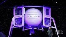 """Шефът на """"Амазон"""" показа прототип на лунен апарат (ВИДЕО)"""