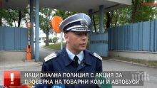 ИЗВЪНРЕДНО В ПИК TV: МВР с нова акция - започва проверки на камиони и автобуси