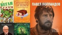 """Топ 5 на най-продаваните книги на издателство """"Милениум"""" (4-11 май)</p><p> </p><p>"""