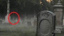 МИСТЕРИЯ: Засякоха призрак на старо гробище (СНИМКИ)