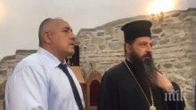 ПЪРВО В ПИК TV: Борисов се среща с монасите в Кърджали (ОБНОВЕНА/СНИМКИ)