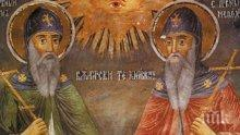 ГОЛЯМ ПРАЗНИК: Почитаме светите братя Кирил и Методий! Черпят и седем хубави имена
