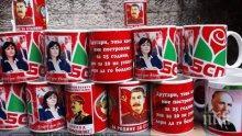 Гласуваш за Корнелия, получаваш ДС. На 26 май - комунизъм или демокрация?