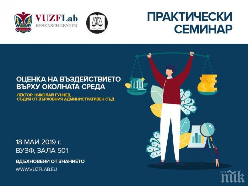 ВУЗФ и Съюзът на юристите в България с практически семинари за мерките срещу прането на пари