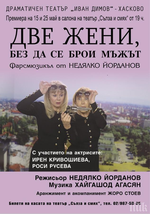 """Недялко Йорданов с премиера в """"Сълза и смях"""" в сряда. Съпруга и любовница се вихрят на сцената..."""