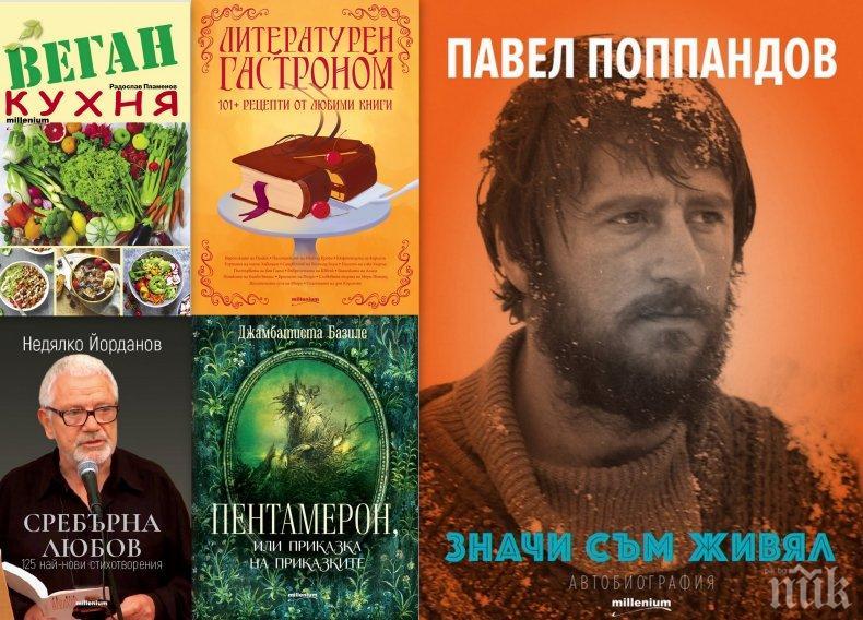 """Топ 5 на най-продаваните книги на издателство """"Милениум"""" (4-11 май)"""