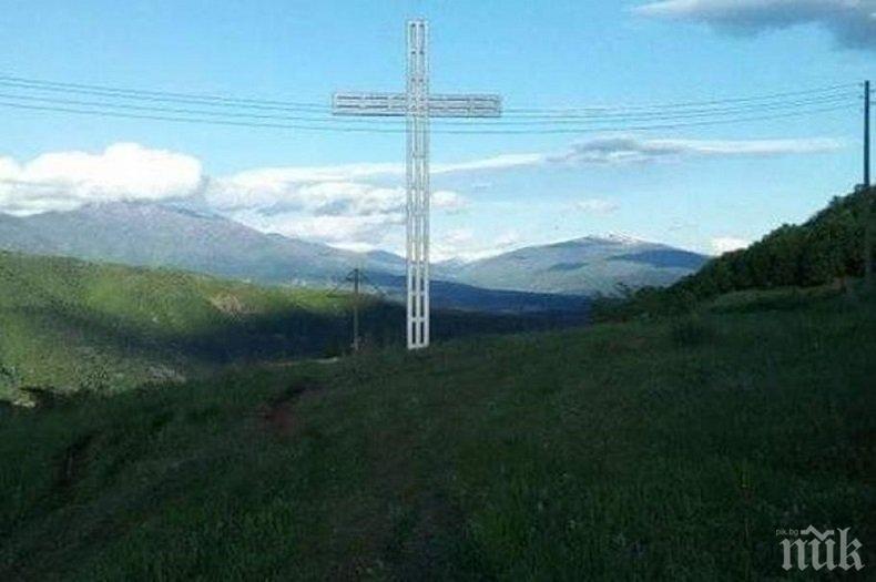 ВЯРА И ПОЧИТ: 10-метров метален кръст пази селото на свети Йоан Рилски