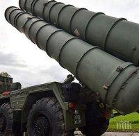 Анкара обмисля отлагане на сделката с Русия за зенитни комплекси С-400