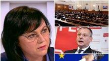 БРУТАЛНА ГАВРА: Жестока злоба тресе Корнелия Нинова! Господарката на БСП отряза Станишев и от предизборния клип, лидерът на ПЕС е като чужд сред свои