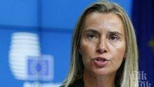 Могерини: ЕС остава отворен за американските фирми и оборудване