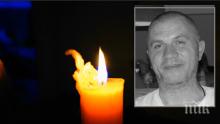 ТЪЖНА ВЕСТ: Почина един от създателите на ВМРО в Мездра