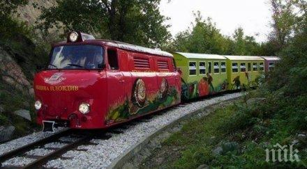 радост три дни безплатно возене детската железница пловдив