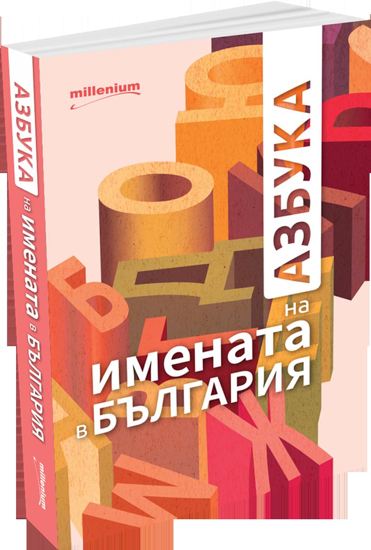 """Каква съдба вещае името ви и как да откриете идеалната си половинка - вижте в уникалната """"Азбука на имената в България"""""""