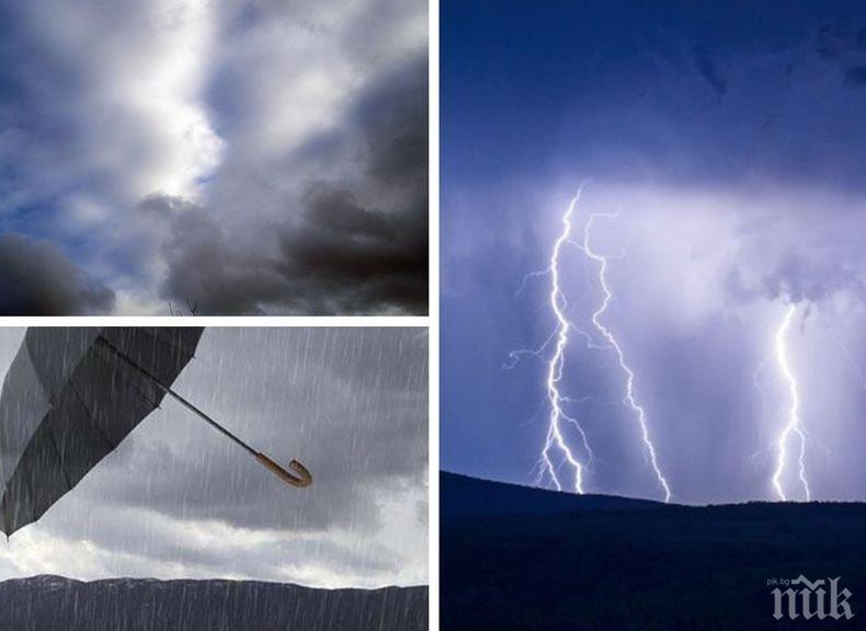 ОТНОВО ОБЛАЦИ И ДЪЖД:  Интензивни валежи и гръмотевици в Западна България (КАРТА)