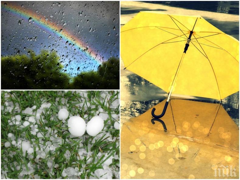 НЕ ОСТАВЯЙТЕ ЧАДЪРИТЕ! Дъжд и град перат и днес. Ето къде ще ударят най-здраво (КАРТА)