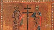 ГОЛЯМ ПРАЗНИК: Днес е един от най-обичаните празници - свети свети Константин и Елена! Черпят девет хубави имена и се правят специални ритуали