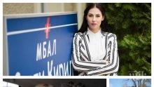 """СЛЕД СВАТБАТА-МЕНТЕ: Ина Фотева от """"Откраднат живот"""" нещастна в любовта - ето как обожателите й могат да я извадят от депресията..."""