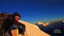 ЧЕРНА ВЕСТ: Алпинистът Иван Томов загина на Хималаите