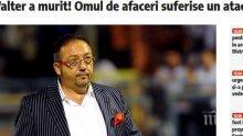 Почина известен румънски милионер