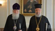 БРАТСКА СРЕЩА: Патриарх Неофит се срещна с Кипърския архиепископ Хризостом II