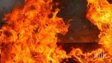 Незагасен фас предизвика пожар