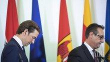 Правителството на Австрия хвърли оставка