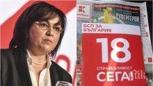 ИЗВЪНРЕДНО В ПИК: БСП си прави предизборна агитация с рекламни материали на Кауфланд (СНИМКИ)