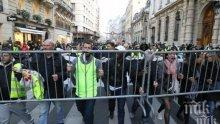 """""""Жълти жилетки"""" по улиците на Франция за 27-и път"""