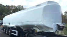 Спипаха цистерна с 8 тона нелегален бензин