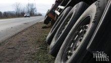ВАЖНО ЗА ШОФЬОРИТЕ: Затвориха Айтоския проход заради аварирал тир