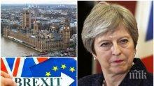 Крах за Брекзит - Тереза Мей не получи ново споразумение