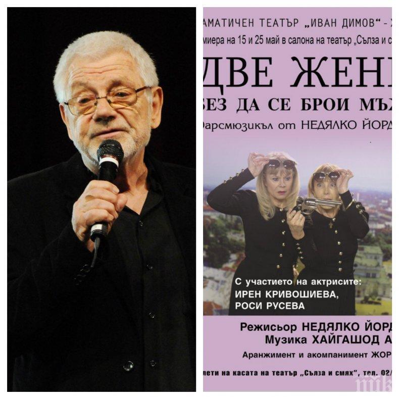 Недялко Йорданов кани на театър лидерите на партии в деня за размисъл